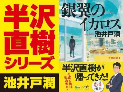 池井戸潤・著 半沢直樹シリーズ第4弾!『銀翼のイカロス』