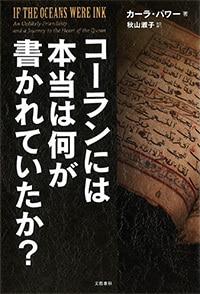 原典を紐解けばイスラム教の真実が見える