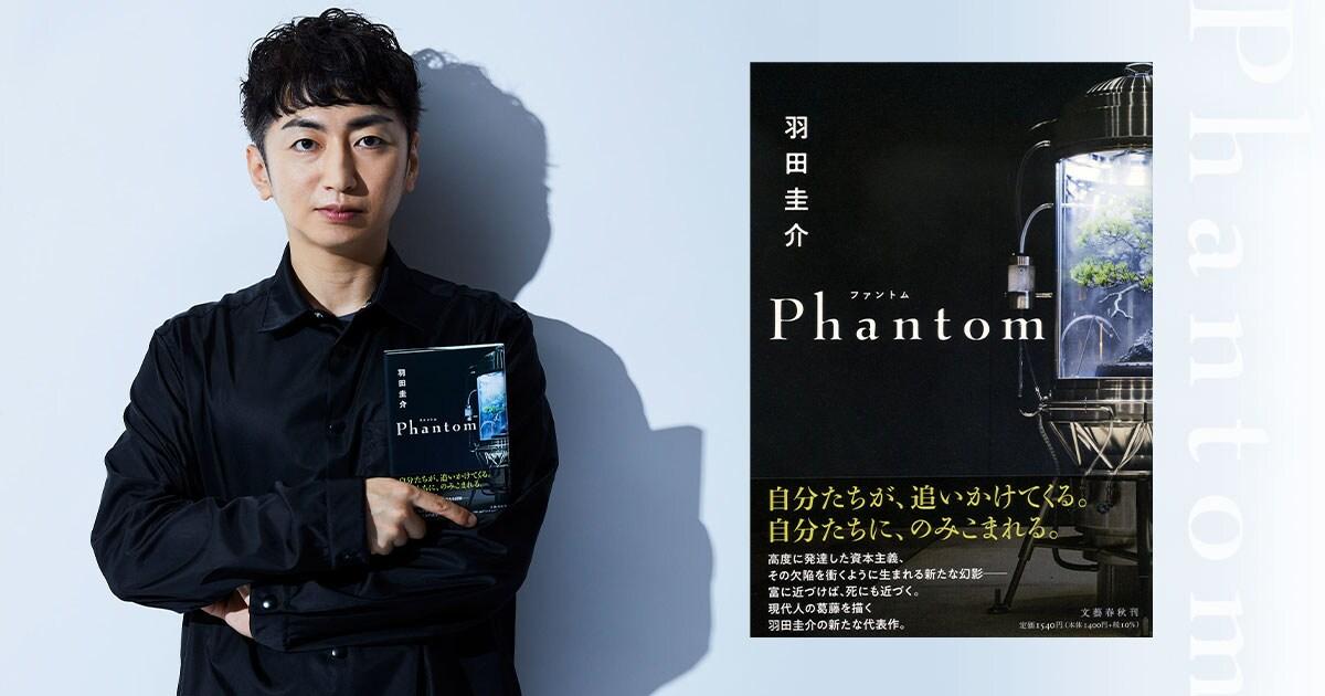 「小説家としての見事なテクニックを感じる」羽田圭介の新たなる代表作『Phantom』は現代人の葛藤を炙り出す