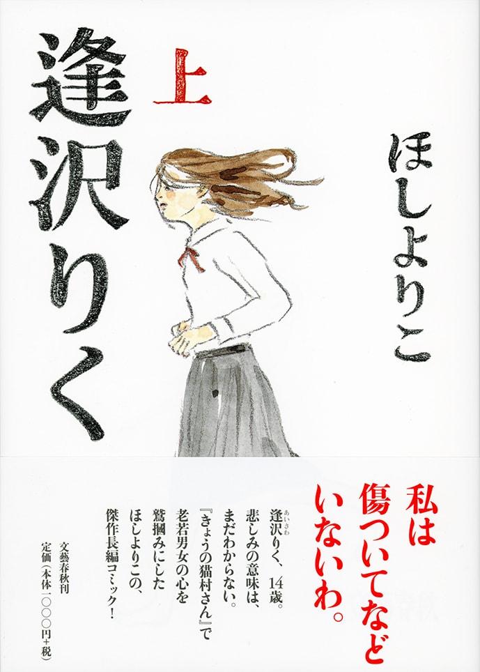 ほしよりこ『逢沢りく』がマンガ大賞!<br />手塚治虫文化賞贈呈式レポート
