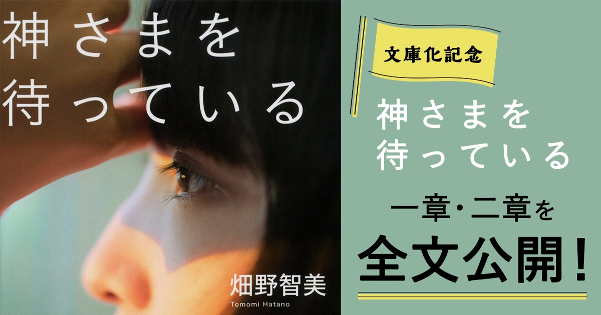 <文庫化記念>貧困女子を描く傑作長編 畑野智美『神さまを待っている』一章と二章を全文公開!