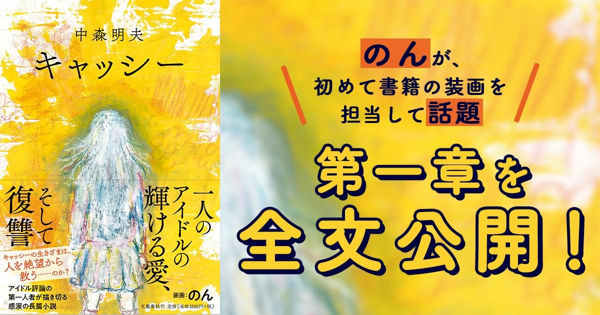 三島賞候補作家にしてアイドル評論の第一人者・中森明夫による長篇小説『キャッシー』より、第一章を全文公開!