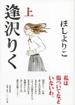 ほしよりこ『逢沢りく』がマンガ大賞!手塚治虫文化賞贈呈式レポート