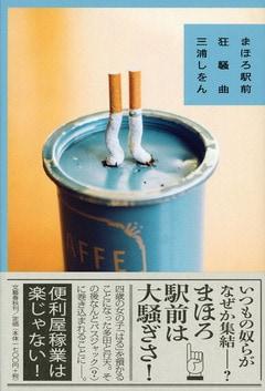 三浦しをん原作「まほろ駅前」シリーズ 多田・行天になりきるロケ地MAP 第2回
