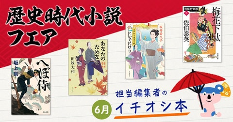 6月の文春文庫「歴史時代小説」フェア