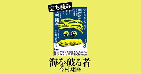 『海を破る者』今村翔吾――立ち読み