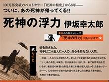 伊坂幸太郎『死神の浮力』