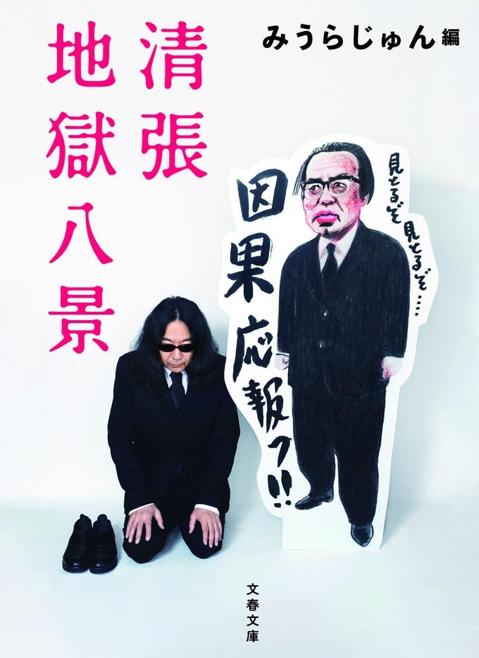 みうらじゅんと清張さんとの共通点は、タバコと部屋とメガネと唇!?