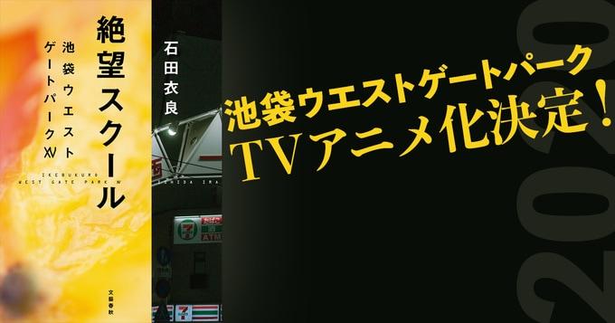 石田衣良「池袋ウエストゲートパーク」 2020年TVアニメ化決定!