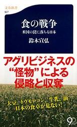 狡猾なアメリカと無策な日本<br />――食の未来はどこへ向かうのか