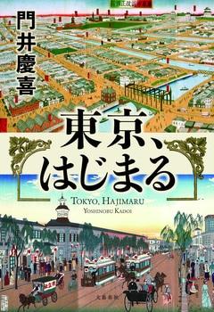 <門井慶喜インタビュー>近代建築の父・辰野金吾が現代人に教えてくれること