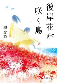 【速報】第165回芥川賞に石沢麻依さんの「貝に続く場所にて」と李琴峰さんの「彼岸花(ひがんばな)が咲く島」が選ばれました。
