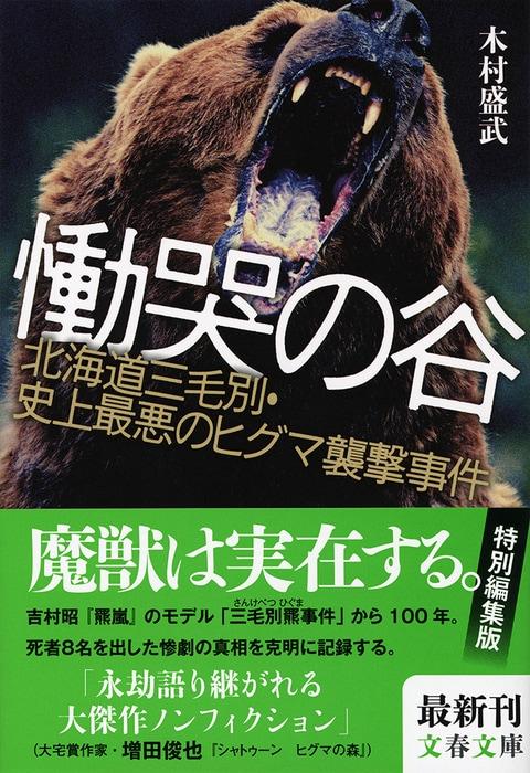 吉村昭『羆嵐』のモデルとなった三毛別事件の真実を生々しく綴る大傑作ノンフィクション