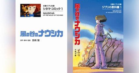 鈴木敏夫インタビュー「ジブリの全映画作品が一堂に」