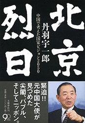 元中国大使が見つめた尖閣、バブル、そして日本