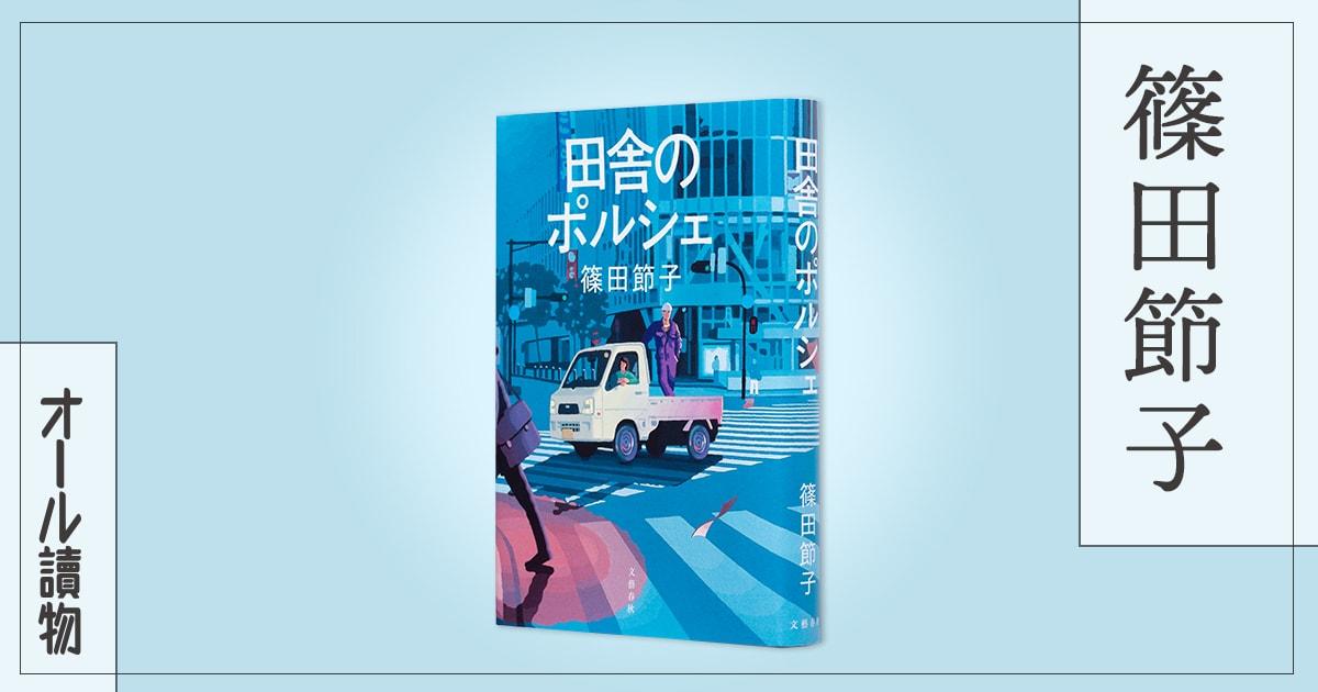 日常の一歩外へと連れ出されるロードノベル集――『田舎のポルシェ』(篠田節子)