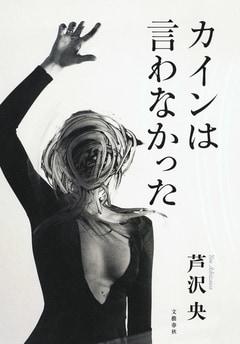 エンタメ界のフロントランナー芦沢央、待望の新作『カインは言わなかった』