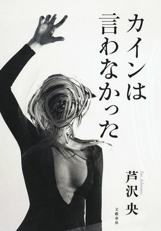 『カインは言わなかった』刊行記念  サイン会開催決定 in札幌