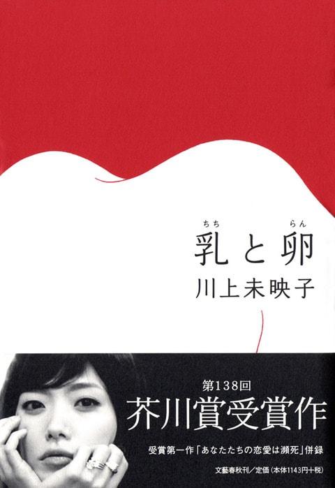 乳と卵』川上未映子 | 単行本 - 文藝春秋BOOKS