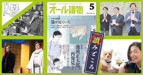 豪華書き下ろし「猫が見ていた」7作品、特集「池波正太郎、再発見!」に注目