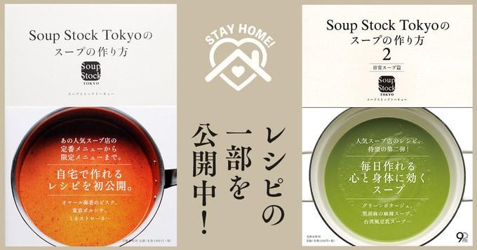 公式レシピ本「Soup Stock Tokyoのスープの作り方1」「Soup Stock Tokyoのスープの作り方2 日常スープ篇」の一部をWEBサイトで公開中