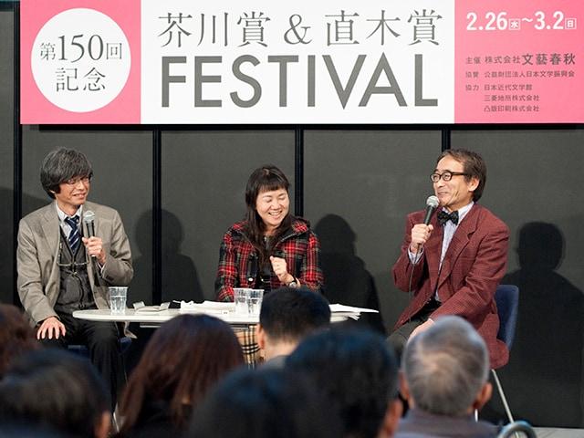 公開座談会角田光代×奥泉光×鵜飼哲夫「芥川賞、この選評がおもしろい」