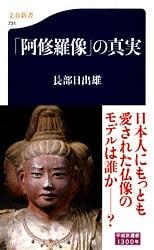 阿修羅像のモデル