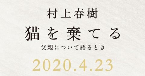 村上春樹『猫を棄てる 父親について語るとき』4月23日発売
