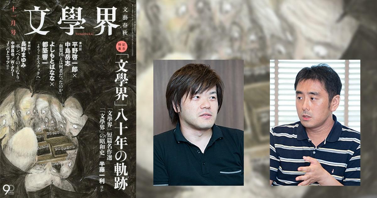 平野啓一郎×中島岳志