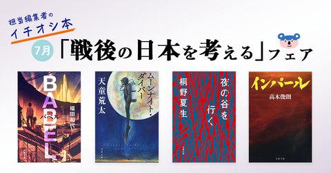 7月の文春文庫「戦後の日本を考える」フェア