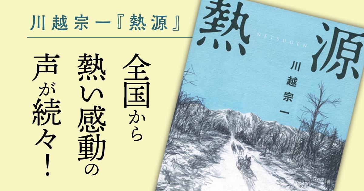 川越宗一さん『熱源』に全国から熱い感動の声が続々!