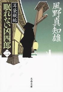 眠れない凶四郎(二)