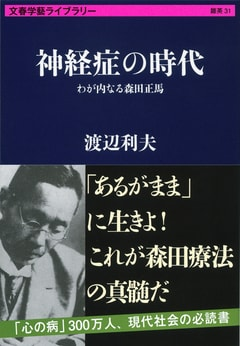 現代人は、森田療法の知恵になにを学ぶべきか