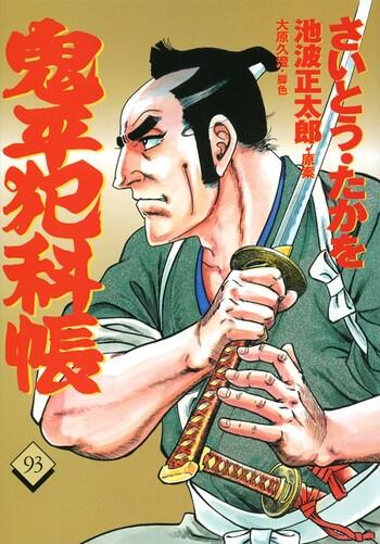コミック 鬼平犯科帳 93