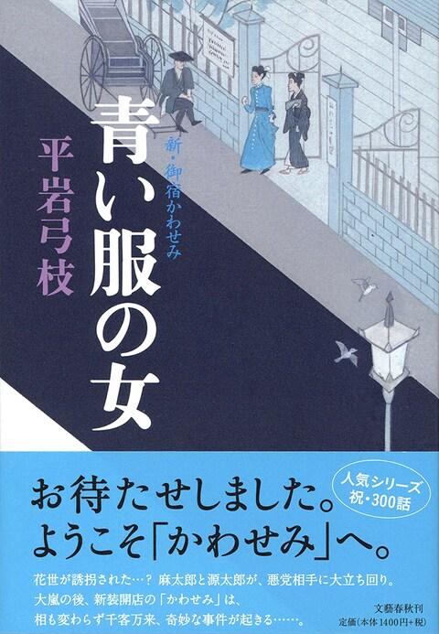 青い服の女 新・御宿かわせみ』...