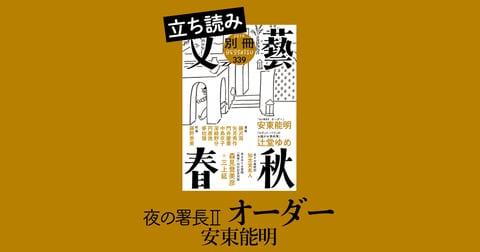 『オーダー』安東能明――立ち読み