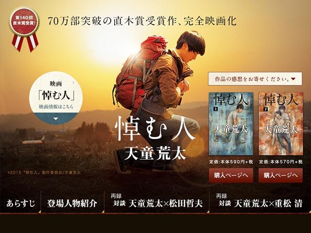 80万部突破の直木賞受賞作、完全映画化天童荒太『悼む人』