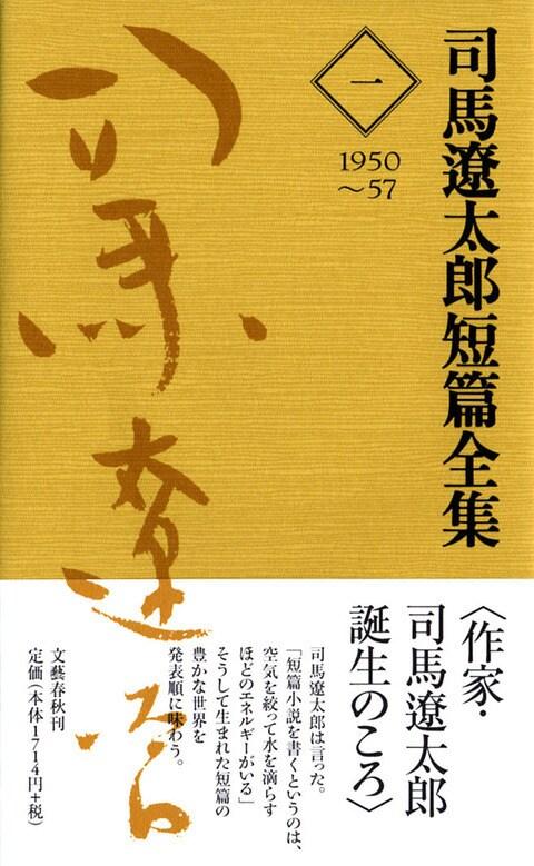 〈特集〉司馬遼太郎 短篇小説の世界<br />司馬遼太郎にとっての短篇の意味