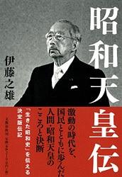 昭和天皇の苦難と成長