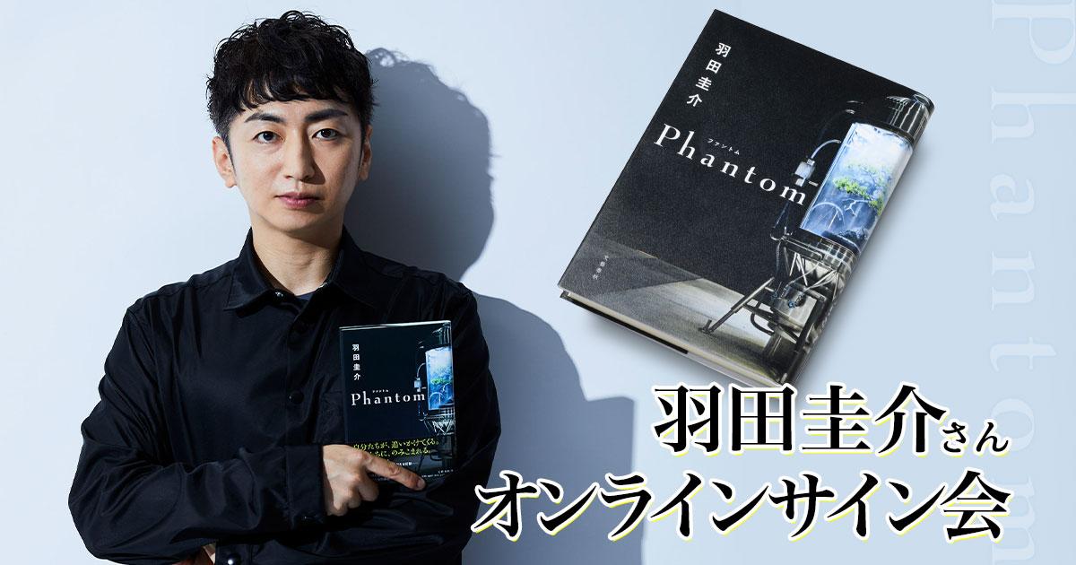 【オンラインイベント】羽田圭介さん1on1オンライン個別サイン会開催!
