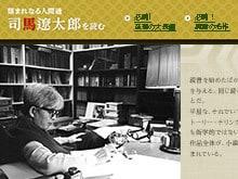 司馬遼太郎「司馬遼太郎を読む」