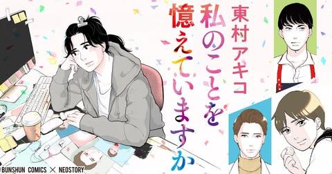 東村アキコ『私のことを憶えていますか』特設サイト