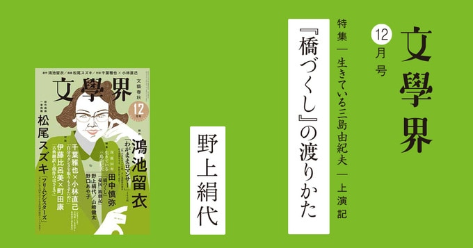 上演記 『橋づくし』の渡りかた<特集 生きている三島由紀夫>