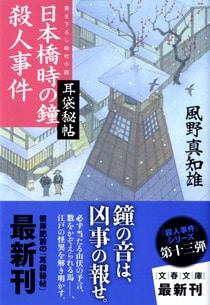 日本橋時の鐘殺人事件