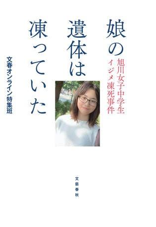 中学2年の少女を死に追いやったのは、誰か?『娘の遺体は凍っていた 旭川女子中学生イジメ凍死事件』冒頭公開