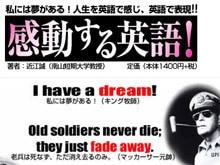 近江 誠 『感動する英語!』