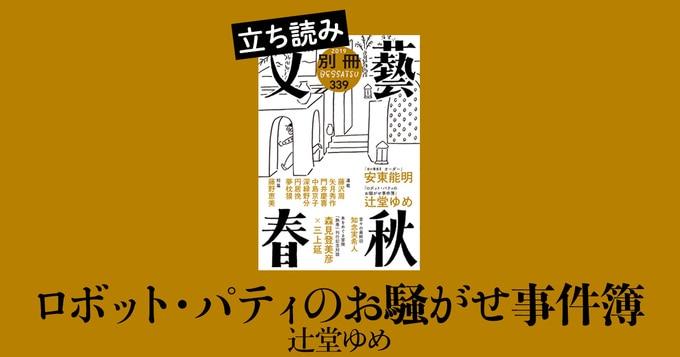 『ロボット・パティのお騒がせ事件簿』辻堂ゆめ――立ち読み