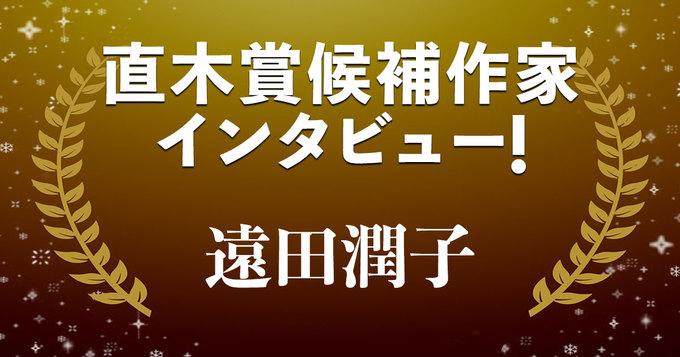 直木賞候補作家インタビュー「片田舎で暮らす少女の過酷な運命」──遠田潤子