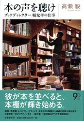 彼が本を並べると、本棚が輝き始める