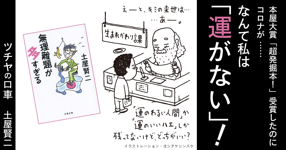 本屋大賞「超発掘本!」受賞したのにコロナが ……なんて私は「運がない」!